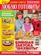 Люблю готовить №2 02/2013