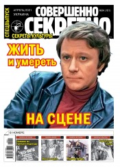 Совершенно секретно – Украина. Спецвыпуск №4 04/2021