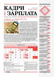 Кадри і зарплата №11 06/2020