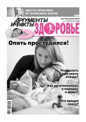 Аргументы и Факты. Здоровье №20 05/2019