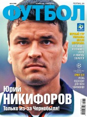 Футбол №16 02/2015