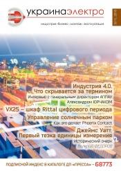Украина Электро №3 08/2018