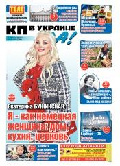 Комсомольская правда (четверг) №119 08/2019