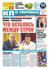 Комсомольская правда №148 09/2019