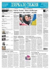Дзеркало тижня. Україна №45 11/2018