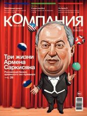Компания. Россия №29 08/2013