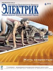 Електрик. Міжнародний електротехнічний журнал №6 06/2013