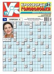 Кроссворды и головоломки №21 10/2021