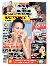 Экспресс-газета №42 10/2018