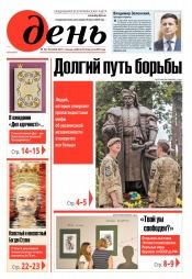 День. На русском языке. (пятница) №152-153 08/2019