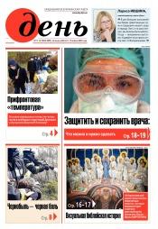 День. На русском языке. (пятница) №71-72 04/2020