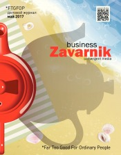 Діловий журнал «BUSINESS ZAVARNIK CONVERGENT MEDIA №5 06/2017