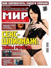 Криминальный мир №13 07/2013