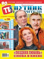 Спутник телезрителя №38 09/2012