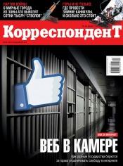 Корреспондент №44 11/2014