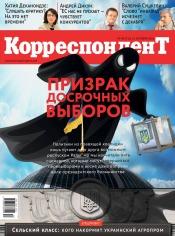 Корреспондент №40 10/2016