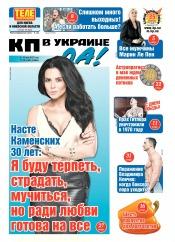 Комсомольская правда (четверг) №77 05/2017