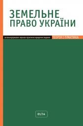 Земельное право Украины №1 01/2014