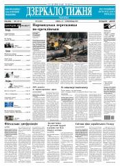 Дзеркало тижня. Україна №45 11/2019