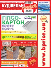 Будівельні прайси №32 08/2012