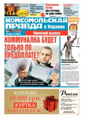 Комсомольская правда №257 11/2014
