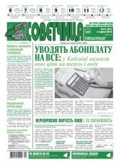 Советчица. Українською мовою №31 08/2018
