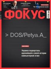Еженедельник Фокус №26 06/2017