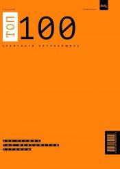 ТОП-100. Рейтинги крупнейших №1 06/2018