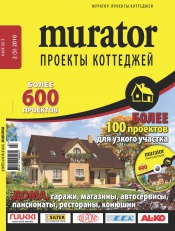 Murator. Проекты коттеджей №2 09/2010