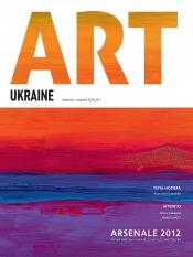 ART UKRAINE (українською мовою) №5 09/2011