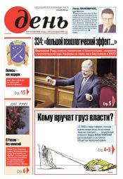 День. На русском языке. (пятница) №23-24 05/2019