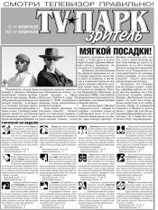 TV-Парк. Зритель №6 02/2013