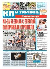 Комсомольская правда №161 09/2017