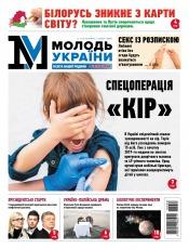 МОЛОДЬ УКРАЇНИ №1-2 01/2019