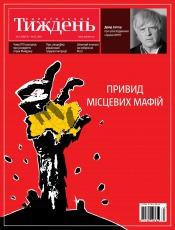 Український Тиждень №6 02/2019