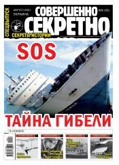 Совершенно секретно – Украина. Спецвыпуск №8 08/2021