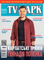 TV-Парк №6 02/2020