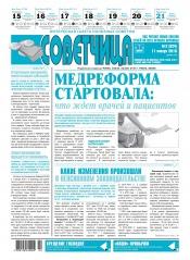 Советчица.Интересная газета полезных советов №2 01/2018