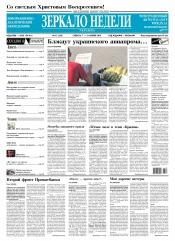 Зеркало недели. Украина №13 04/2018