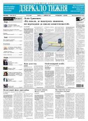 Дзеркало тижня. Україна №32 09/2017