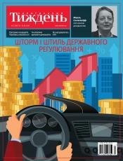 Український Тиждень №7 02/2019