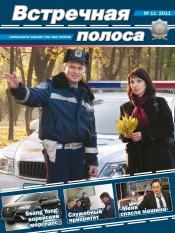Зустрічна смуга №11 11/2011