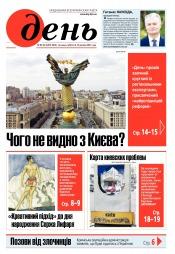 День. На русском языке. (пятница) №63-64 04/2021