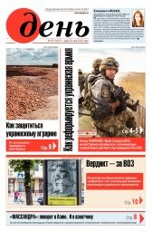 День. На русском языке №92 05/2020