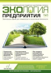 Экология предприятия №5 05/2015