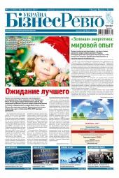 Україна Бізнес Ревю №1-2 01/2017