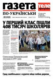Газета по-українськи №35 09/2021