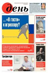 День. На русском языке №181 10/2017