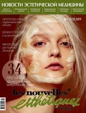 Les Nouvelles Esthetiques Украина №1 03/2019
