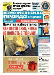 Комсомольская правда №237 10/2014